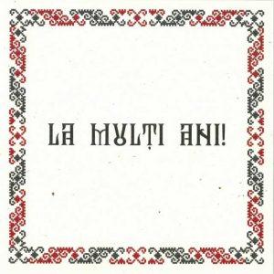 Felicitare La mulţi ani, cu motiv tradițional din zona Mehedinţi